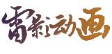 徐州雷影动画