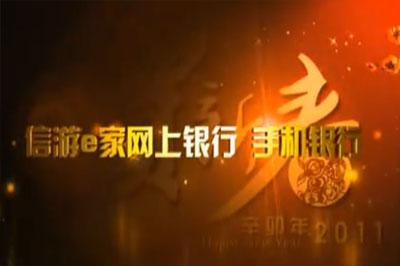 广州揭阳榕城农村商业银行